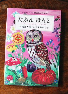 Picture Book (Owl cover) by Nathalie Lete~Image via Mashnote