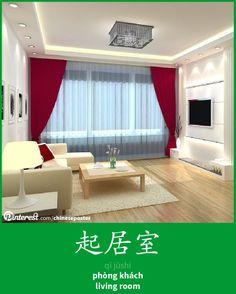 起居室 - qǐ jūshì - phòng khách - living room