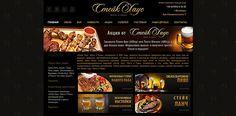 Создание сайта для «Стейк Хаус. Мясо и Пиво»
