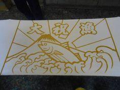 下絵は生地に米ぬかを混ぜた特殊な糊で絵が描かれてました。#大漁旗
