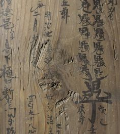Japanese Buddhist (Nichiren Buddhism) black-inked wood plate of Ita Mandala (board mandala) or also called Hige Mandala (beard mandala).