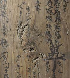 Japanese Buddhist (Nichiren Buddhism) black-inked wood plate of Ita Mandala (board mandala) or also called Hige Mandala (beard mandala).