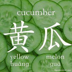 #cucumber #china #chinese #rebus