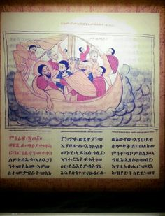 Ethiopic icon of Jesus asleep in the stern of the boat on Lake Galilee