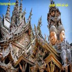 بانکوک شهری با جاذبه های گردشگری بسیار است. در تور بانکوک می توانید تعدادی از بهترین جاذبه های توریستی بانکوک را انتخاب کنید و از دیدن آن ها لذت ببرید.