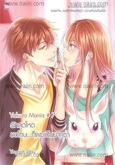 Yakuza Mania 7 รักสุดโหด ขอโทษ...ก็ผมเป็นยากูซ่า ผมไม่ได้ร้าย...แต่มันเป็นสไตล์ยากูซ่า แต่สุดท้าย...เธอก็ทำผมได้รู้ว่า....ความรักมันเป็นยัยงไง ชูการ์เรน Yaygoh