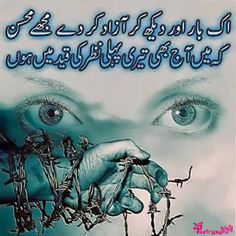 Poetry: Mohsin Naqvi Poetry/Shayari in Urdu Images for Facebook