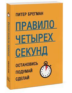 Каждый месяц блог «Нетологии» советует интересные книги, которые стоит почитать. В новой подборке — 20 книг от издательств «Альпина Паблишер» и «Манн, Иванов и Фербер», а также рецензии редактора блога на две книги.