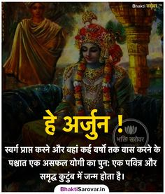 Krishna Quotes In Hindi, Hindu Quotes, Radha Krishna Love Quotes, Hindu Mantras, Lord Krishna Images, Ganesh Images, Free Hd Movies Online, Geeta Quotes, India Facts