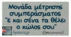 Greek Memes, Funny Greek, Greek Quotes, Laugh Out Loud, Lol, Funny Quotes, Jokes, Humor, Minions