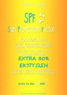 Oriflame Xrusa Stergiadou: Extra 30% έκπτωση στα προϊόντα με SPF!