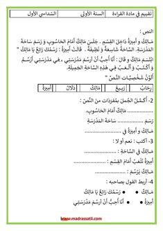 تقييم في مادة القراءة – نص مَالِك يَرْسُمُ – السنة الأولى السّداسي الأول – madrassatii.com Seasons Worksheets, School Worksheets, Learning For Life, Learning Arabic, Arabic Alphabet For Kids, Arabic Poetry, Arabic Lessons, Arabic Language, Teaching