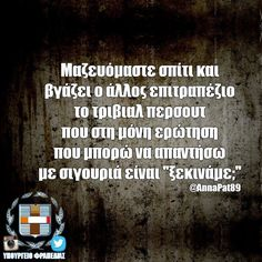 add a caption Funny Greek Quotes, Funny Quotes, Just Kidding, Hilarious Stuff, Funny Shit, Just For Laughs, Laugh Out Loud, The Funny, Quote Of The Day