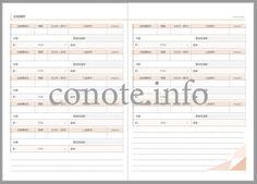 これがあれば安心!家族のinfoNOTE(家族情報ノート)[無料ダウンロード] | conote Sheet Music, Archive, Music Sheets