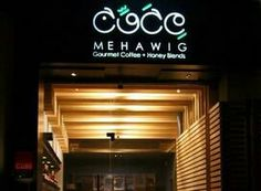 B L A C K - M U G - O W N E R * Mehawig Café  -Cairo, Egypt