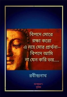 Bengali Poems, Rabindranath Tagore, Quotations, Collection, Quotes, Quote, Shut Up Quotes