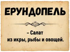 New Words, Cool Words, Wise Words, Ad Of The World, Russian Language, Vocabulary, Like Me, Fun Facts, Funny Quotes