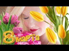 ОБАЛДЕННАЯ КРАСИВАЯ ПЕСНЯ НА 8 МАРТА! супер поздравление 8 марта! - YouTube Wonderful Things, Peach, Candy, 8 Martie, Youtube, Quotes, Gifts, Peaches, Sweets