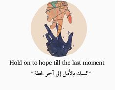 Image in Arabic 🌺🙊 collection by princess on We Heart It Arabic English Quotes, Imam Ali, Cry For Help, Pretty Words, We Heart It, Avatar, Me Quotes, Islam, Spirituality