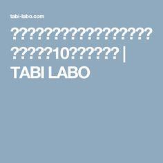 内向的な人自身、気づいていないかもしれない「10の得意分野」 | TABI LABO