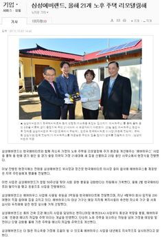 10월 23일 용인시 원삼면사무소에서 진행된 삼성에버랜드 헌정식