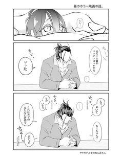 Giant People, Tall Boys, Romance And Love, Dark Fantasy Art, Touken Ranbu, Drawing People, Little People, Ghibli, Love Story