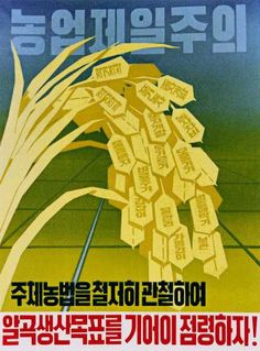 Searching for korea Political Posters, Francis Bacon, Communism, North Korea, Vintage Ads, Korean, History, Movie Posters, Historia