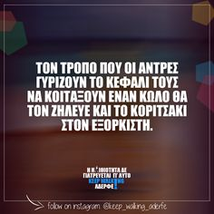 Αντρεες!! Greek Memes, Funny Greek Quotes, Funny Quotes, Smart Quotes, Cheer Up, Games For Girls, Just Kidding, Just For Laughs, Talk To Me