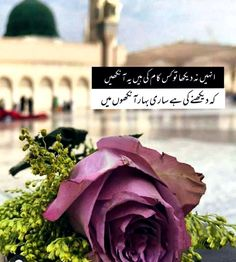 Medina Mosque, Best Islamic Quotes, Islamic Wallpaper, Islam Muslim, Madina, Reality Quotes, Eid, Allah, Vegetables