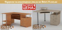 Недорогие компьютерные столы от фабрики «Компанит», купить в Киеве - Бровары, цены, каталог столов для компьютера, эконом