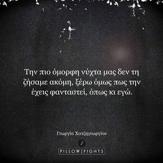 💭💭💭💭 by @mdmgeorgette •• #pillowfightsgr #greekquotes #quotes #qotd #pillowquotes Fighting Quotes, Pillow Quotes, Greek Words, Greek Quotes, Unique Art, Love Quotes, Relationships, Boyfriend, Messages