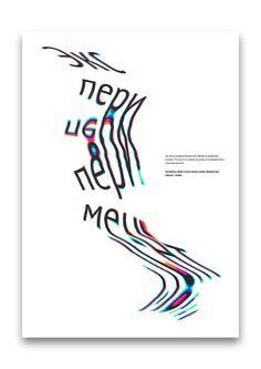 Эксперимент / Experiment by Evgeny Tkhorzhevsky, via Behance  Typography with a slight graffiti style