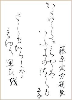 """Japanese poem by Fujiwara no Sanekata from Ogura 100 poems (early 13th century) """"How can I tell her / How fierce my love for her is? / Will she understand / That the love I feel for her / Burns like Ibuki's fire plant?""""  (calligraphy by yopiko)"""