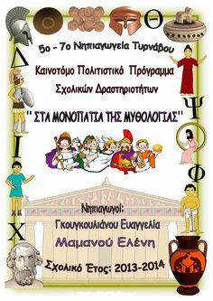"""'' Στα μονοπάτια της Μυθολογίας"""" Greek Language, Greek History, Summer School, Greek Mythology, School Projects, Special Education, Back To School, Kindergarten, Teaching"""