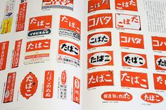 Japanese Enamel signs inside spread