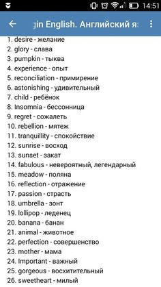 English Vocabulary Words, English Phrases, Learn English Words, English Study, English Lessons, English Grammar, Russian Language Learning, Language Study, Learn Russian
