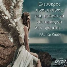 Greek Quotes, Face Art, Famous Quotes, Positive Quotes, Philosophy, Literature, Angels, Life Quotes, Poetry