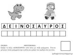 Πυθαγόρειο Νηπιαγωγείο: Διάφορες δραστηριότητες δεινόσαυροι I School, Kindergarten, Education, Words, Kindergartens, Onderwijs, Learning, Preschool, Preschools