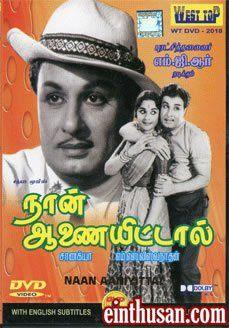Naan Aanaiyittal Tamil Movie Online - MGR, Sarojadevi, K.R. Vijaya, Asokan, Nambiar, Manohar and Nagesh. Directed by Chanakya. Music by M.S. Viswanathan. 1966[U] w.eng.subs
