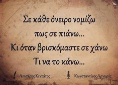 Famous Last Words, Greek Quotes, Coffee Recipes, Lyrics, Study, Songs, Running, Fitness, Music