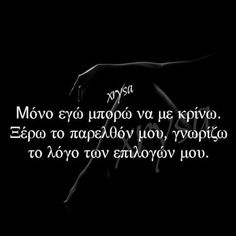 Movie Quotes, Life Quotes, Feeling Loved Quotes, Like A Sir, Meaning Of Life, Greek Quotes, Beautiful Words, Texts, Attitude