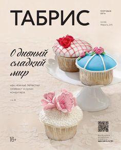 Табрис №02 (136) Февраль'15  Food magazine