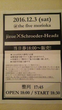 本日3日、jizue×Schroeder-Headz@the five morioka は18:00から当日券を販売開始! 今夜はインストを聴きながら、ほろ酔いながらの素敵な時間を過ごしましょう。 皆さまのご来場心よりお待ちしております!