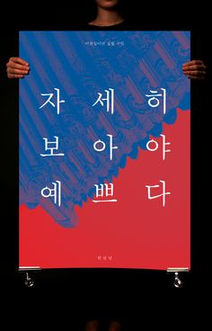 poster design by Rick Donghyun Kim