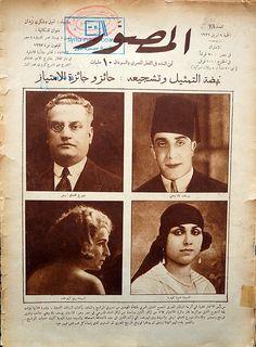 بتاريخ 9 ابريل 1926، نشرت مجلة «المصور» عدد خاص بعنوان «نهضة التمثيل» وتشجيعُه، وأرفقت المجلة عدد من الصور لحائزو جائزة التمثيل، وعلى رأسهم يوسف وهبي وجورج أبيض من الرجال، ومنيرة المهدية والسيدة روز اليوسف من السيدات. كما أرفقت صورًا وأسماء الفائزين في المباراة الثانية للتمثيل والغناء المسرحي من الوجوه الشابة آنذاك، والذين أصبحوا نجومًا فيما...