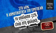 στο 68% η δημοτικότητα του Ερντογάν  @ggkriniaris - http://stekigamatwn.gr/f1194/