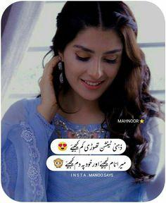 Love Quotes In Urdu, Urdu Love Words, Poetry Quotes In Urdu, Love Poetry Urdu, Urdu Quotes, Funny Attitude Quotes, Funny Girl Quotes, Jokes Quotes, Attitude Shayari