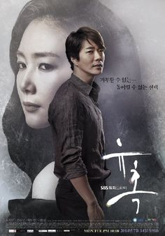 """Kwon Sang-Woo & Choi Ji-Woo previously starred together in 2003 SBS drama series """"Stairway to Heaven""""."""