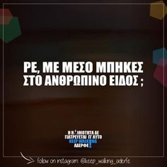 All Quotes, Jokes Quotes, Best Quotes, Funny Statuses, Funny Memes, Tell Me Something Funny, Funny Greek Quotes, Funny Clips, True Words