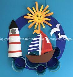 Summer paper craft kids ship sun shine детские поделки из бумаги Море кораблик лето аппликация Summer Crafts For Kids, Summer Diy, Spring Crafts, Art For Kids, Kids Crafts, Craft Kids, Sand Crafts, Vinyl Crafts, Luau Party Crafts